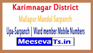 Mallapur Mandal Sarpanch | Upa-Sarpanch | Ward member Mobile Numbers List Karimnagar District in Telangana State