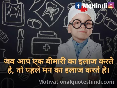 Doctor Thought In Hindi