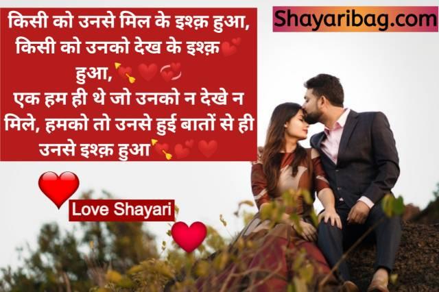 Love Shayari Facebook