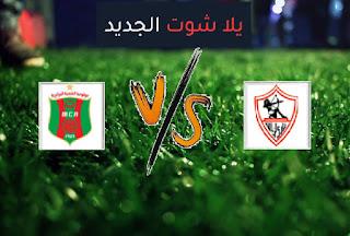 نتيجة مباراة الزمالك ومولودية الجزائر اليوم الجمعة الموافق بتاريخ 12-02-2021 دوري أبطال أفريقيا