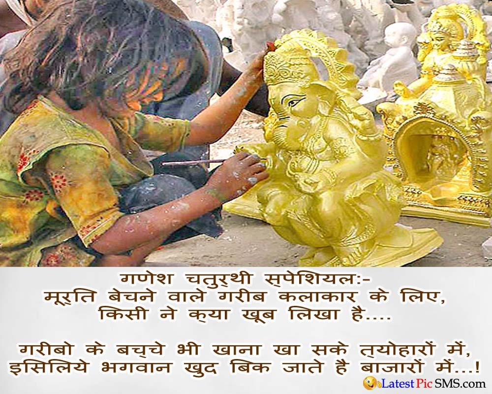 Ganesh Chaturthi Special Message Image