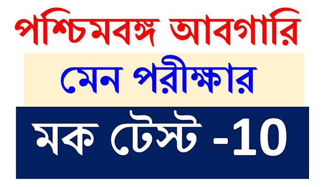 WB Excise Main Mock Test - 10