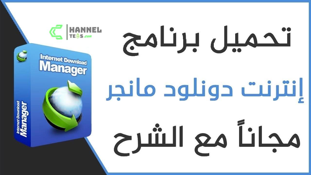 تحميل برنامج Internet Download Manger 2020 -  IDM مجانًا بحجم صغير