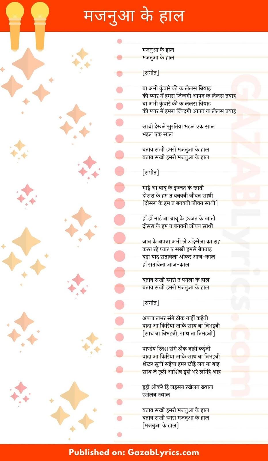 Majanua Ke Haal song lyrics image