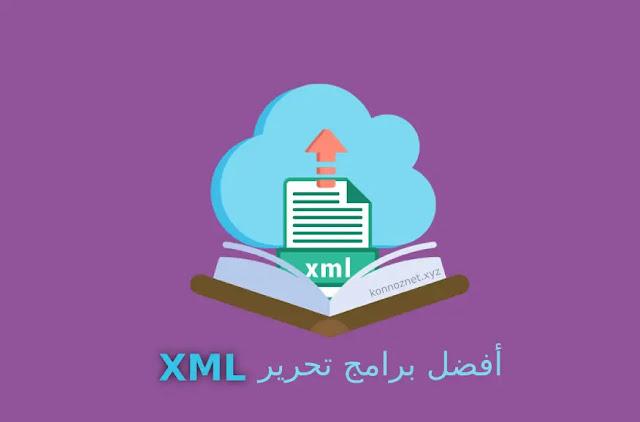 أفضل 5 برامج لعرض وقراءة وتحرير ملفات XML مجانية