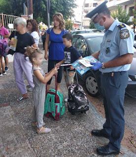 Αστυνομικοί διένειμαν ενημερωτικά φυλλάδια στα σχολεία