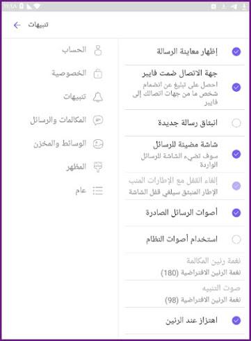 التنبيهات برنامج فايبر Viber
