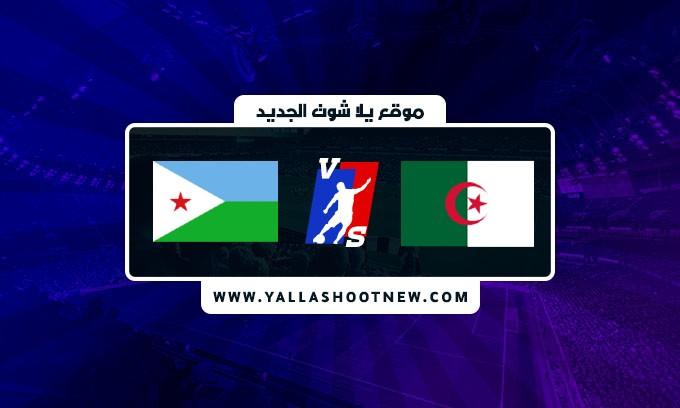 نتيجة مباراة الجزائر وجيبوتي اليوم في تصفيات كأس افريقيا
