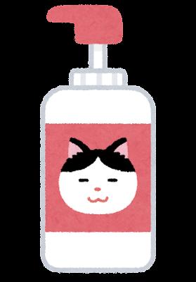 猫用シャンプーのイラスト