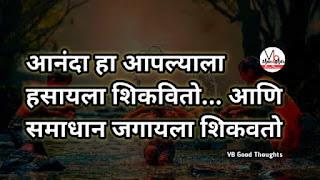 आनंद-सुंदर-विचार-मराठी-Good-Thoughts-In-Marathi-On-Life-marathi-Suvichar-vb-good-thoughts-छान-विचार