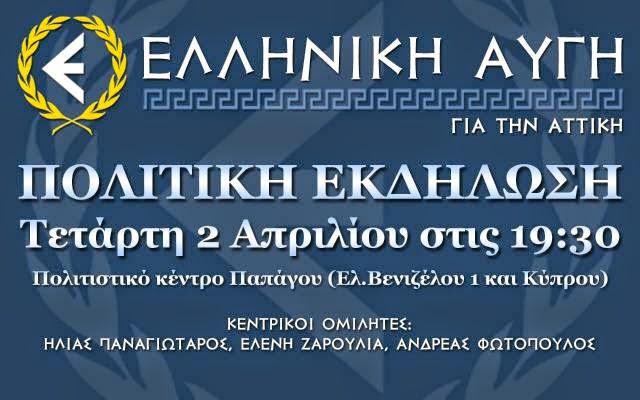 """Πολιτική εκδήλωση της """"Ελληνικής Αυγής για την Αττική"""" στο Πολιτιστικό Κέντρο Παπάγου"""