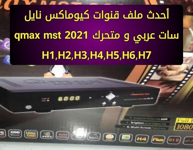 أحدث ملف قنوات كيوماكس999 نايل سات عربي و متحرك 2021 h7-h6-h5-h3-h3plus-h4plus-h2mini-h1g3-star sat90000_star sat20000