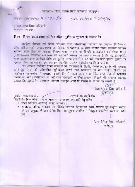 Fit india movement के शुभारंभ हेतु आदेश जारी, क्लिक कर bsa fatehpur का आदेश देखें