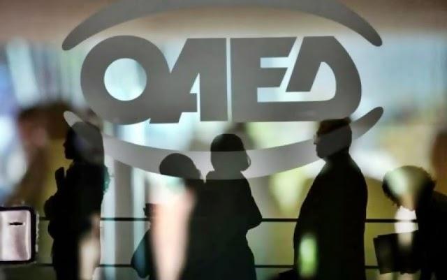 ΟΑΕΔ: Μέχρι αύριο αιτήσεις νέων ανέργων για πρόγραμμα απόκτησης εργασιακής εμπειρίας για 5.000 ανέργους