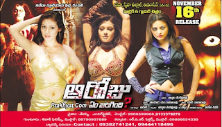 Watch Aa Roju (2012) Telugu Movie Online for Free