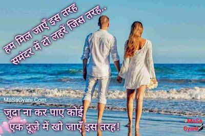 Romantic Shayari MaSaGyani