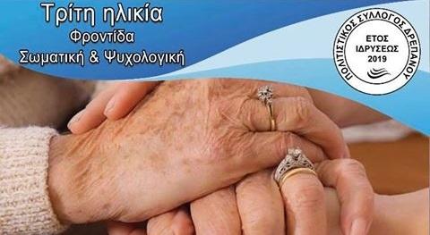 """Εκδήλωση """"Τρίτη ηλικία -Φροντίδα Σωματική και Ψυχολογική"""" στο Δρέπανο Ναυπλίου"""