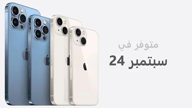 iPhone الرسمي 13: شاشة 120 هرتز ، شاشة مخفضة ، 1 تيرابايت من الذاكرة ... Apple تنقح وصفتها للنجاح