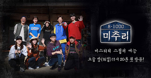 Download Reality Show Korea Village Survival, the Eight Batch Subtitle Indonesia