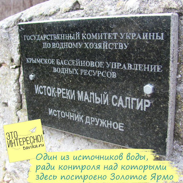 Исток Малого Салгира, Дружное