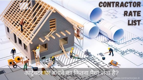 contractor rate list 2021
