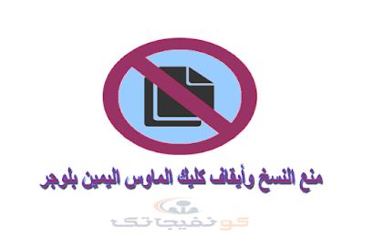 كود منع نسخ المحتوي والمقالات في مدونتك بلوجر