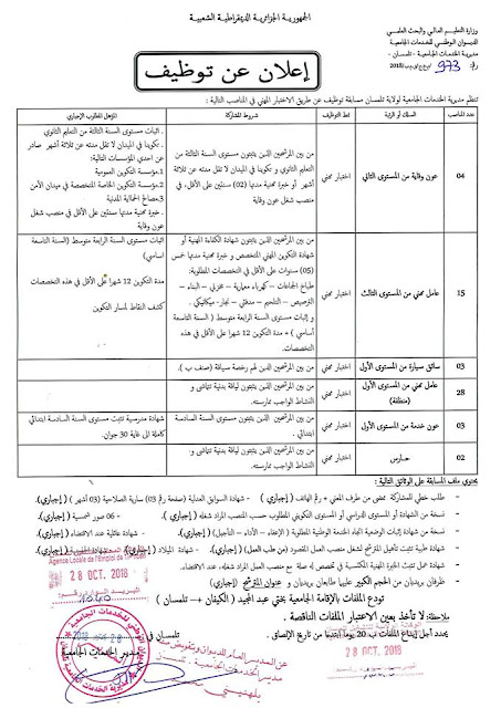 اعلان توظيف بمديرية الخدامات الجامعية لولاية تلمسان - نوفبر 2018