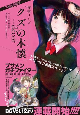 Kuzu no Honkai ganha novo mangá spin off
