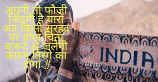 desh bhakti shayari new
