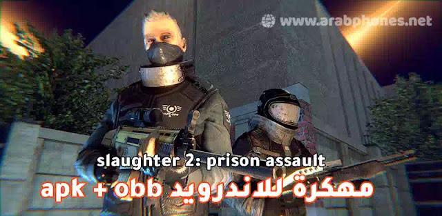 تحميل لعبة slaughter 2: prison assault مهكرة للاندرويد apk + obb