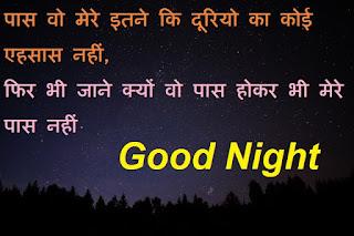 good night images for whatsapp shayari