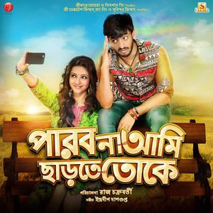 Parbo Na Ami Charte Toke title song full lyrics with English Translation and Real Inner Meaning