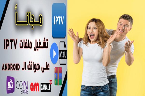 تطبيق رائع لتشغيل ملفات IPTV على هاتفك الأندرويد