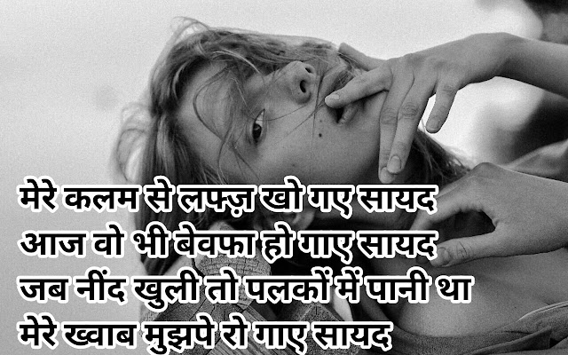 Latest Shayari images in Hindi nanhe yadav