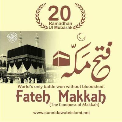 Fateh Makkah , The Conquest of Makkah  فتح مکہ : جس نے جزیرة العرب سے بت پرستی کو ہمیشہ کے لیے ختم کردیا