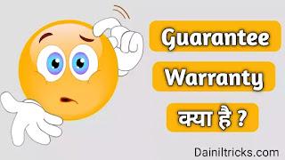 Guarantee और Warranty क्या है ? इनमे क्या अंतर है ?