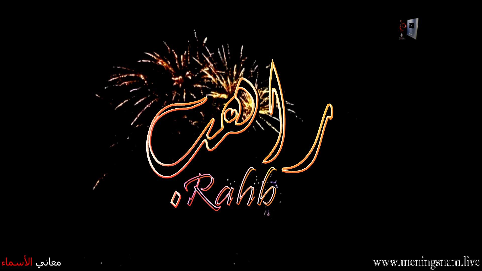 معنى اسم راهب وصفات حامل هذا الاسم Raheb