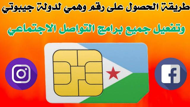 طريقة الحصول على رقم وهمي لدولة جيبوتي لتفعيل تطبيق تلغرام و فيسبوك
