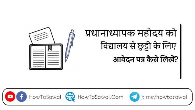 Chutti ke liye Patra, chutti ke liye Application, Chutti ke liye application in hindi, Leave Application Letter, छुट्टी के लिए पत्र, स्कूल से छुट्टी