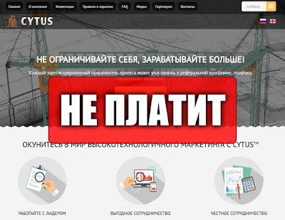 Скриншоты выплат с хайпа cytus.pro