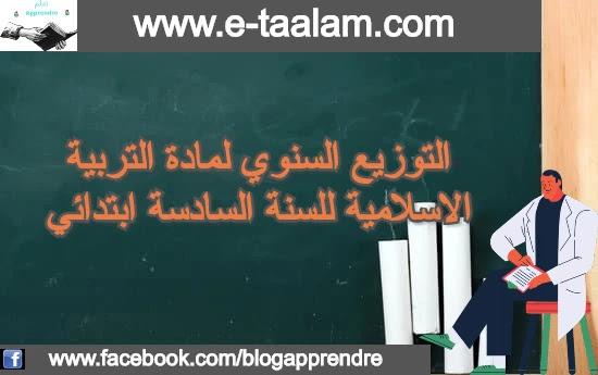 التوزيع السنوي لمادة التربية الاسلامية للسنة السادسة ابتدائي