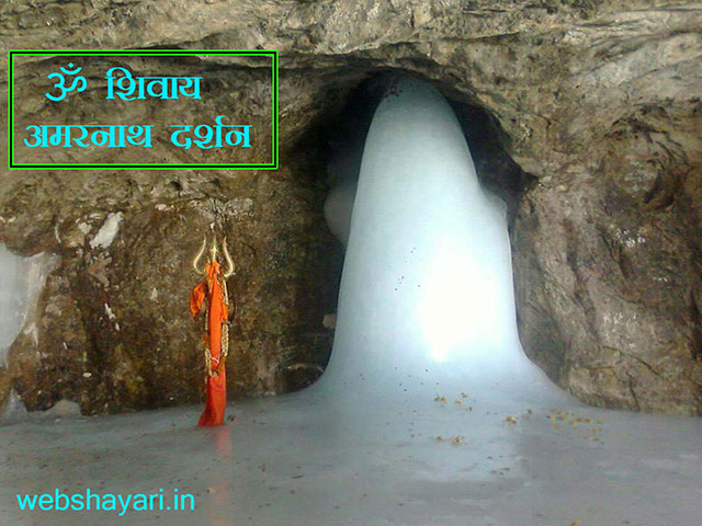 om naham shivay amarnath darshan wallpaper