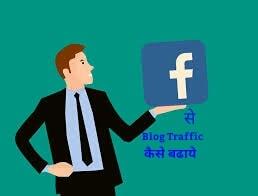 Facebook Se Blog Traffic Increase Kaise Kare