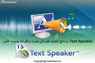 Text Speaker 3-29 برنامج تحويل نص إلى صوت والقراءة بصوت عالي وواضح