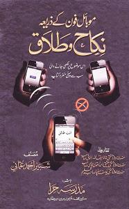 mobile-phone-kay-zariya-nikah-o-talaq