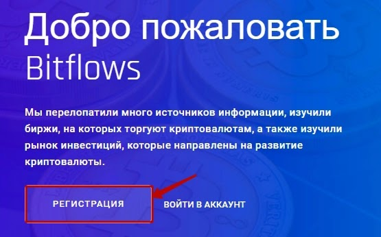 Регистрация в Bitflows