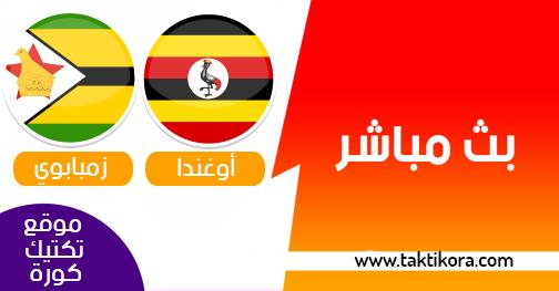 مشاهدة مباراة اوغندا وزيمبابوي بث مباشر 26-06-2019 كأس الأمم الأفريقية