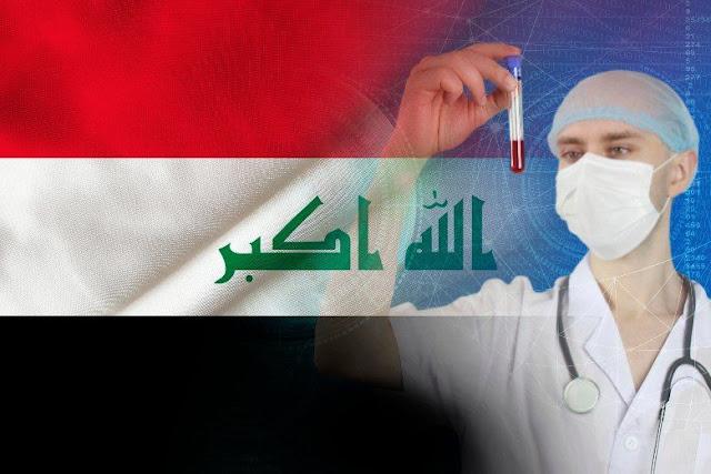 الصحة : تعلن عن تسجيل 1261 إصابة جديدة بكورونا وشفاء 354 مصاباً في العراق اليوم؟