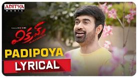 Padipoya Lyrics >> Hemachandhra   Telugu Songs