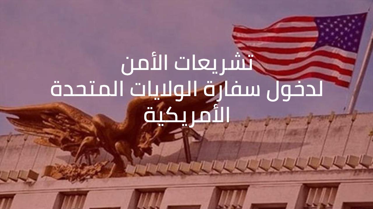 تشريعات الأمن لدخول سفارة الولايات المتحدة الأمريكية